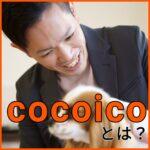 【cocoico(ココイコ)】とは