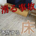 子犬が滑って事故をするのを予防する床材